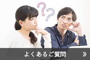 よくあるご質問 >>