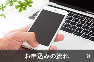 お申込みの流れ >>
